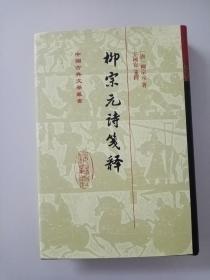 柳宗元诗笺释(精装) 1印