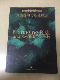 风险管理与危机解决