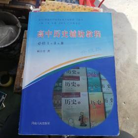 高中历史辅助教程 选修l+Ⅱ+lll+lV(升级版)