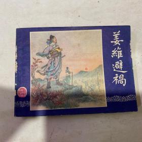 姜维避祸( 80年版三国演义