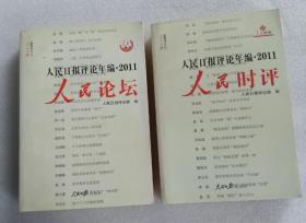 人民日报评论年编 人民论坛 人民时评(2011)(套装共2册)(附光盘)