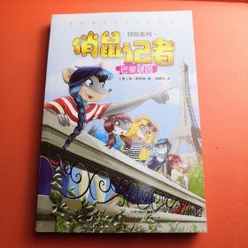 俏鼠记者:巴黎谜团/冒险系列