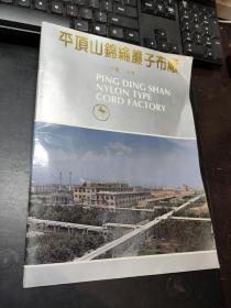 平顶山锦纶帘子布厂(企业宣传册)