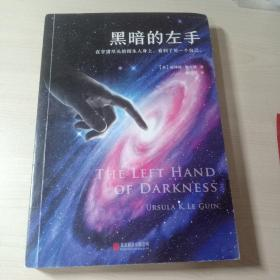 黑暗的左手(不愧是世界幻想文坛的传奇女王!雨果奖、星云奖双奖作品)