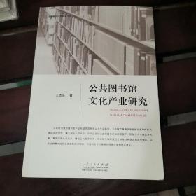 公共图书馆文化产业研究