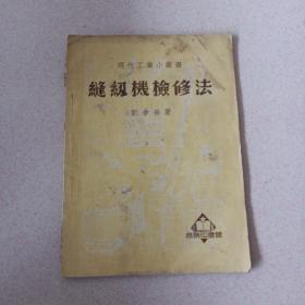 缝纫机检修法, 现代工业小丛书