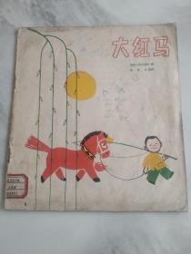 老版彩色连环画:大红马    吴景文绘