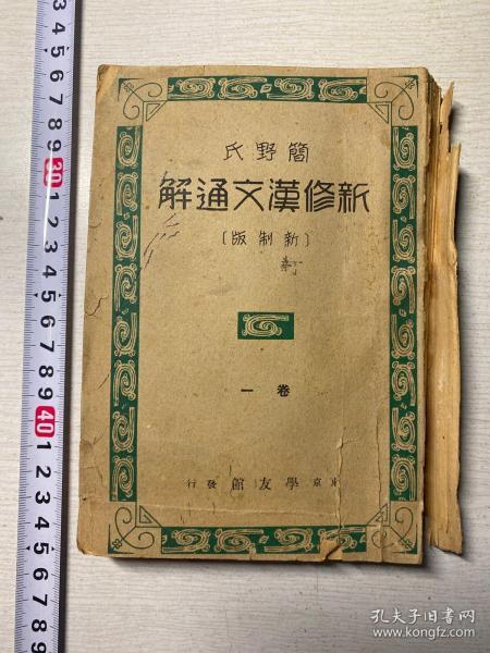民国 新修汉文通解 一册