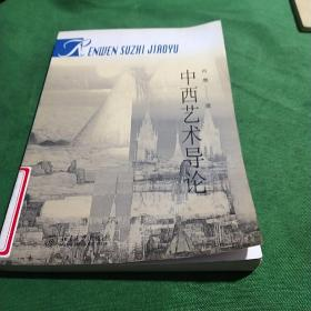 普通高校人文素质教育通用教材:中西艺术导论
