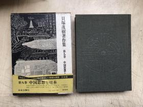中国思想と日本 贝塚茂树著作集9(精装,有套盒)