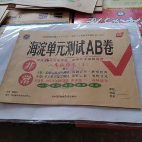 海淀单元测试AB卷 八年级上册 语文 人教版