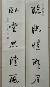 书法家  朱科寿 先生 书法对联《临窗忆明月,卧堂思清风》