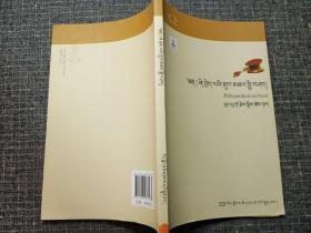 西藏宗教历史文化之希杰派 :  藏文