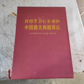 中国彝文典籍译丛 (第一辑)(实物拍照)