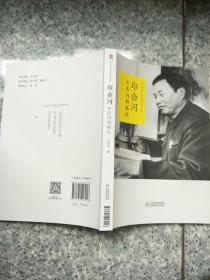 印会河中医内科新论   原版内页全新
