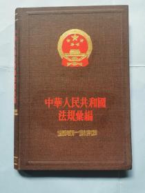 中华人民共和国法令汇编(1960年7月-1961年12月)(总编号12)