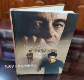 《当代外国流行小说名篇丛书.施催眠术的医生》译林出版社/精装/一印