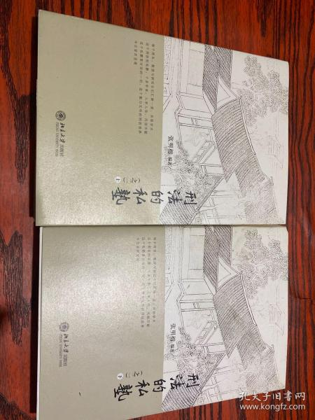 刑法的私塾(之二)(套装共2册)