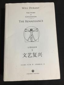 理想国经典馆:文明的故事5:文艺复兴