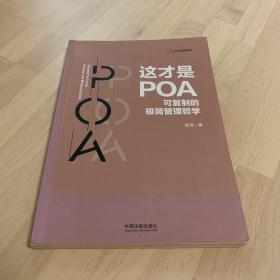 这才是POA:可复制的极简管理哲学