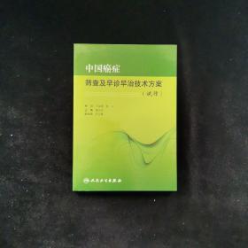 中国癌症筛查及早诊早治技术方案(试行)
