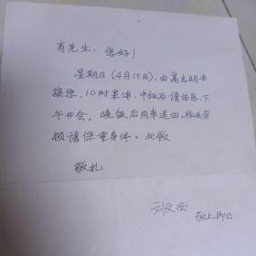刘文西-信扎一页