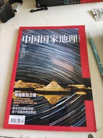 中国国家地理2004.9