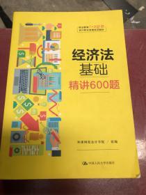 """经济法基础·精讲600题(职业教育""""1+X证书""""会计职业资格培训教材)"""