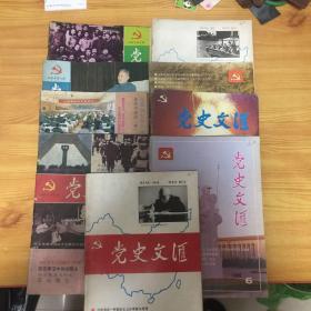 党史文汇(1990.2/3/4/6/1989.1/3/4/6/1988.6)共9本