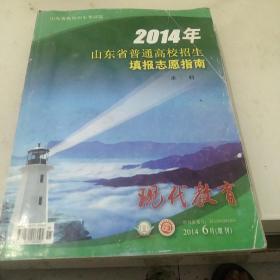 现代教育2014年山东省普通高校招生填报志愿指南,本科