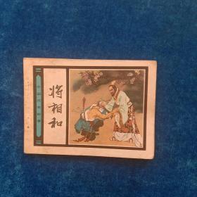 中国历史故事    《将相和》