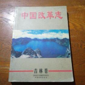 中国改革志 吉林卷