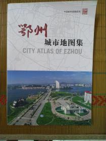 鄂州城市地图集