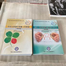 中国人体器官捐献工作指南【第四版】国家人体器官捐献与移植文件汇编【第四版】上下
