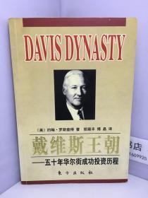 戴维斯王朝:五十年华尔街成功投资历程 一版一印