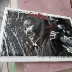 西藏之人物二明信片