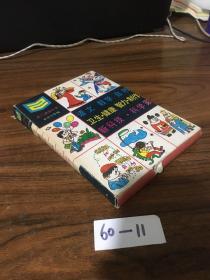 第二课堂丛书一盒六册