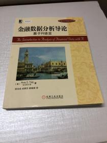 金融数据分析导论:基于R语言:华章统计学精品译丛
