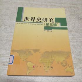 世界史研究(第3辑)
