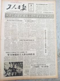 原版报纸 4开4版   工人日报  1957年8月16日 反右