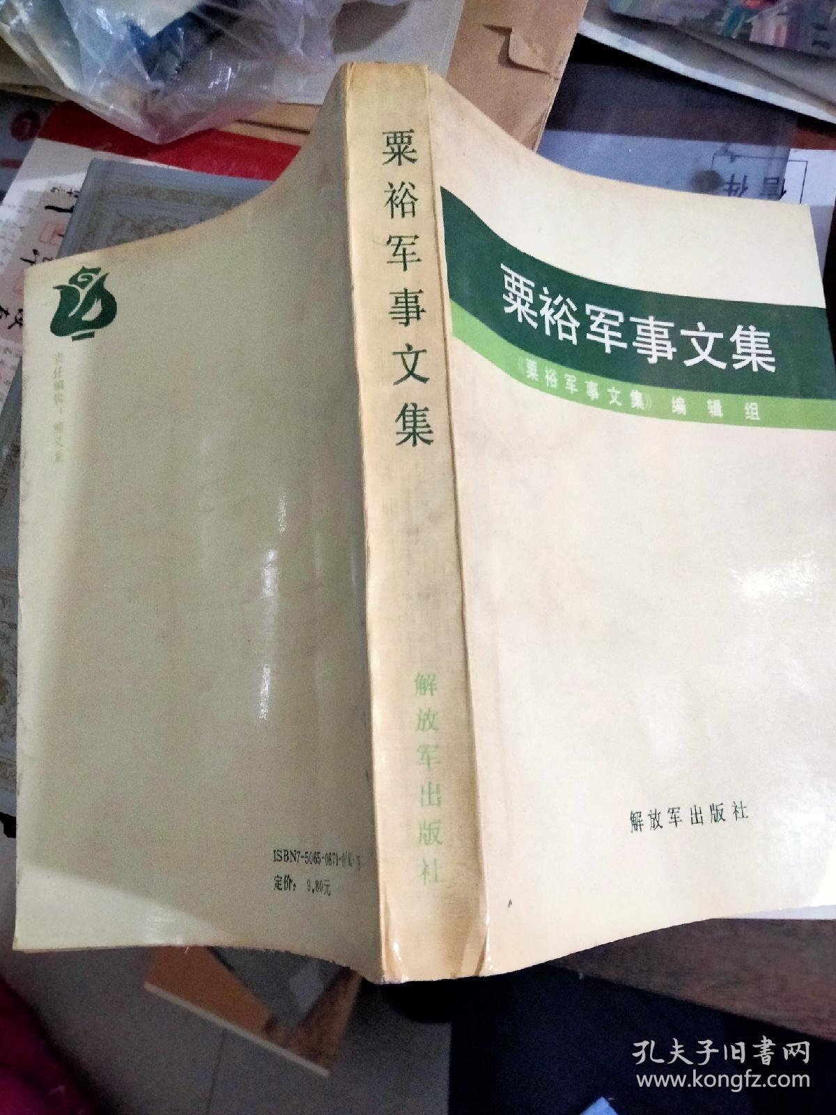 粟裕军事文集 编辑徐元签赠本