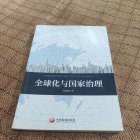 全球化与国家治理