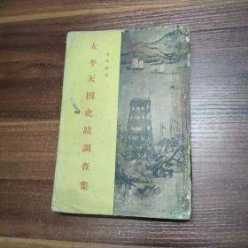 太平天国史迹调查集-58年一版一印
