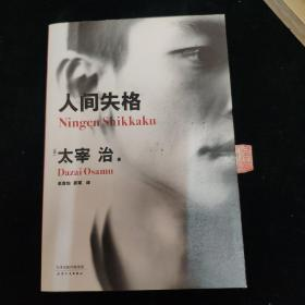 人间失格(百万册畅销纪念版,太宰治11篇代表作完整收录)