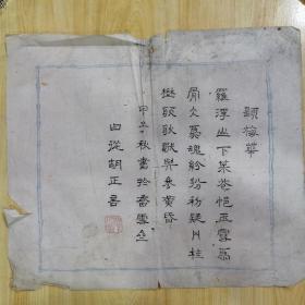 胡正言题诗纸1页木版水印(品弱多孔洞)尺寸约30.4×25厘米