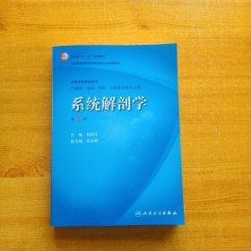 系统解剖学 (第七版)【含光盘一张  库存书  内页干净】