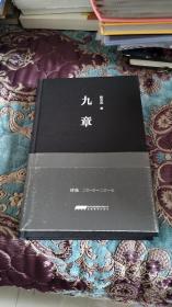 【签名本】著名诗人,新华社安徽分社总编辑、安徽省文联主席 陈先发签名《九章》