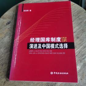 经理国库制度的演进及中国模式选择