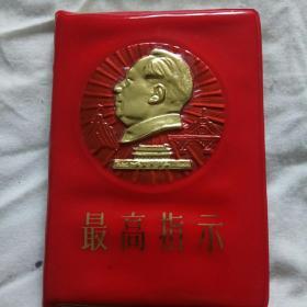 最高指示一一封底下:上海市革命人民春节拥军慰问团赠(金像   金天安门    井冈山一延安一北京三个里程碑  1像1林题  内容3合1)