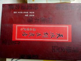 《天水胡氏民居》大32开157页有图仅印1000页